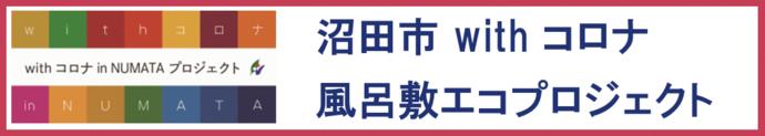 沼田市 with コロナ風呂敷エコプロジェクト